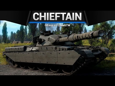 Chieftain Mk.3 МЕШАЕТ ИГРАТЬ ВООБЩЕ ВСЕМ в War Thunder