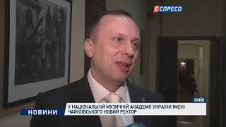 У Національній музичній академії України імені Чайковського новий ректор