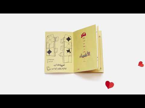 طيب – كتيب الأفعال الخيرة
