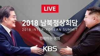 [풀영상] 2018 남북정상회담 (Inter-Korean Summit)