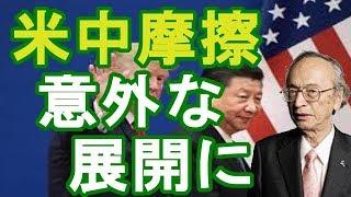 【宮崎正弘】米中貿易摩擦が意外な展開に