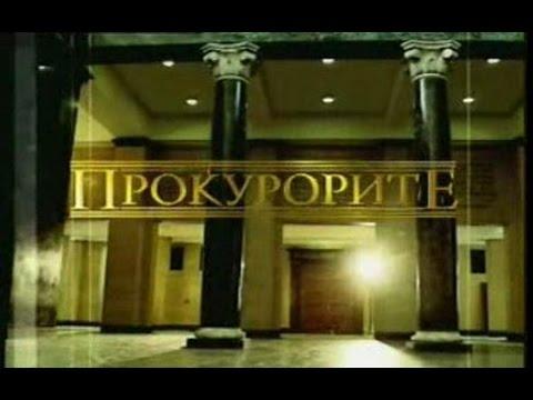 Прокурорите: Делото Борилски