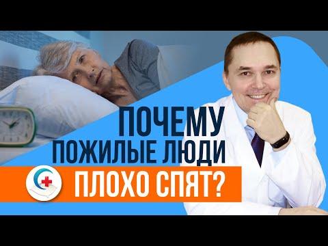 Бессонница у людей пожилого возраста ✧ Причины и лечение