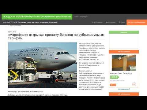 «Аэрофлот» открывал продажу билетов по субсидируемым тарифам.