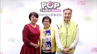 2018 10 03《POP搶先爆》黃光芹 專訪 前立法委員 黃文玲、執行總幹事 紀國棟