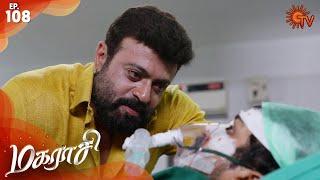 Magarasi - Episode 108   28th February 2020   Sun TV Serial   Tamil Serial