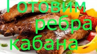Готовим кабана! Как приготовить мясо дикого кабана! Хороший рецепт! Cook the meat of wild boar