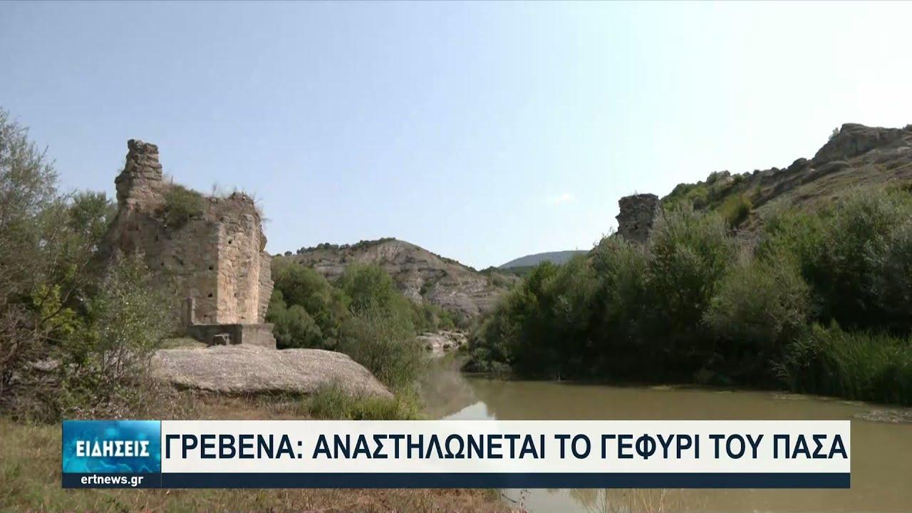 Γρεβενά: Αναστηλώνεται το Γεφύρι του Πασά | 24/08/2021 | ΕΡΤ