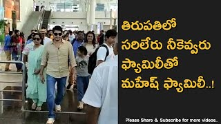 Telugu Superstar Mahesh Babu spotted at Airport with Family