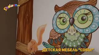 Видео: Совы Cleveroom - кровать, домик, шкаф
