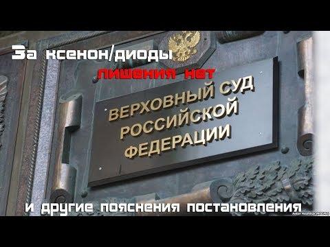 За ксенон / диоды лишать НЕЛЬЗЯ и другие интересные моменты постановления Верховного Суда РФ