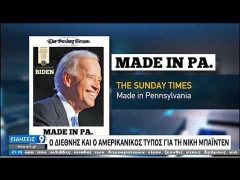 Νίκη Biden | Ο Διεθνής και ο Αμερικάνικος Τύπος | 08/11/2020 | ΕΡΤ