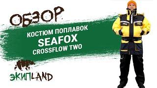 Костюмы для зимней рыбалки seafox