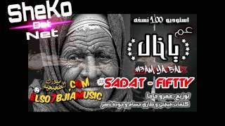 اغاني طرب MP3 مهرحان عم يا خال غناء السادات و فيفتي توزيع عمرو حاحا 100 نسخة تحميل MP3