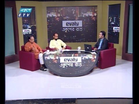 Ekusher Rat || একুশের রাত || করোনাকালে মে দিবস || 01 May 2021 || ETV Talk Show