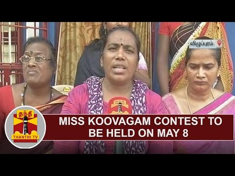 Miss Koovagam Beauty Contest to be held on May 8 | Thanthi TV