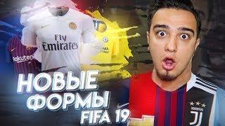 НОВЫЕ ФОРМЫ КЛУБОВ В FIFA 19