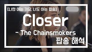 Closer   The Chainsmokers 팝송가사번역 [나만 아는 가요, 너도 아는 팝송]
