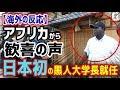 【海外の反応】衝撃!BBCやNYタイムズ紙で大きな話題に!日本初の黒人大学長就任にアフリカから歓喜の声が殺到!海外「日本はなんてオープンな国なんだ!」