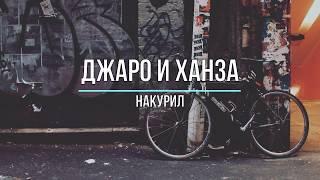 ДЖАРО & ХАНЗА - НАКУРИЛ (Текст песни)