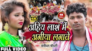 Banshidhar Chaudhary Tore Hathe Jarbo Ge !! HD VIDEO SONG- Superhit mathli VIDEO SONG