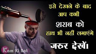 Sharab Chudane ke Upay   Alcohol Side Effects in Hindi   Stop Drinking Alcohol