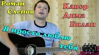 Дима Билан - Я просто люблю тебя (кавер версия)