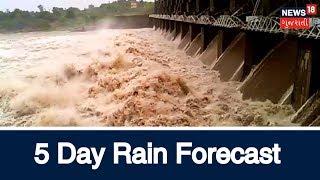 ગુજરાતમાં આગામી પાંચ દિવસ આવા હશે, ક્યાં જિલ્લામાં પડશે વધુ વરસાદ ?