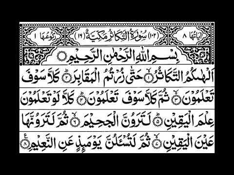 Surah At Takasur Recitation