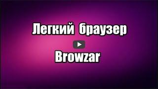 Легкий браузер Browzar не требующий установки, быстрый, безопасный и конфиденциальный, занимает 224 кб места на компьютере.  Скачать браузер Browzar: https://progipk.blogspot.com/2020/03/browzar.html  Видео обзор, как скачать,