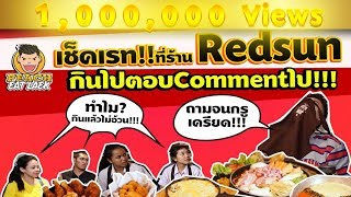 EP20 ปี1 กินไปตอบไปสไตล์พีชๆ ที่ร้านอาหารเกาหลี | REDSUN | PEACH EAT LAEK