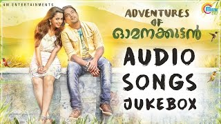 Adventures of Omanakuttan Official Audio Jukebox