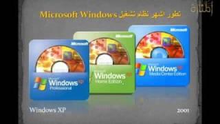 preview picture of video 'الدرس التاسع - نظرة على أنظمة التشغيل 1'