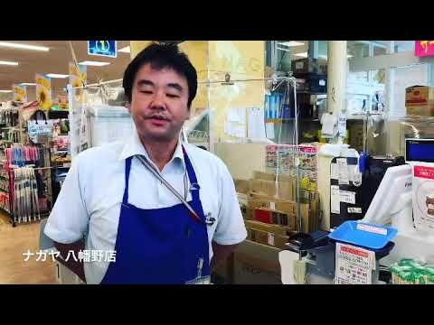スーパーナガヤさん1分PR動画