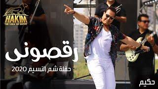تحميل اغاني Hakim - Ra'asoni - Sham El Nesem Concert 2020 حكيم - رقصونى حفلة شم النسيم بدون جمهور MP3