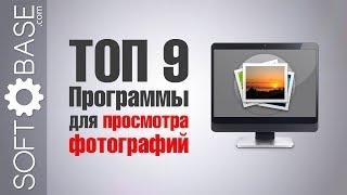 ТОП-9. Программы для просмотра фотографий