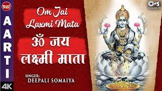 Om Jai Laxmi Mata with Hindi Lyrics | ॐ जय लक्ष्मी