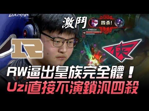 RNG vs RW RW逼出皇族完全體 Uzi直接不演鎖汎四殺!Game2