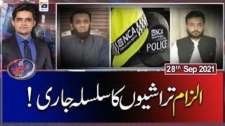 Aaj Shahzeb Khanzada Kay Sath | 28th September 2021