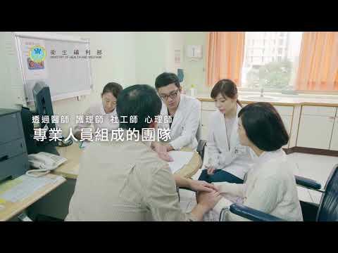 【推廣病人自主權利法及預立醫療決定】-預立醫療決定篇