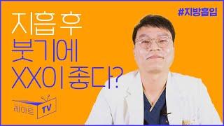 지방흡입 후 붓기에 좋음 음식 - 레아트TV