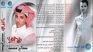 تحميل اغاني الفنان صالح سعد اغنية هذا اللي ناقص كلمات صالح الريان الحان صالح سعد MP3
