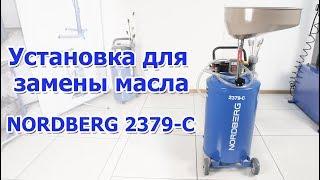 Установка для замены масла и технических жидкостей Nordberg 2379-C