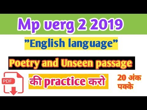 Mp verg 2 2019 || english language || poetry and unseen passage se