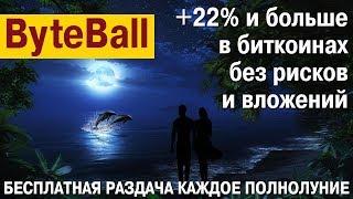Бесплатная раздача криптовалюты ByteBall - плюс 22% в биткоинах до конца 2017 года