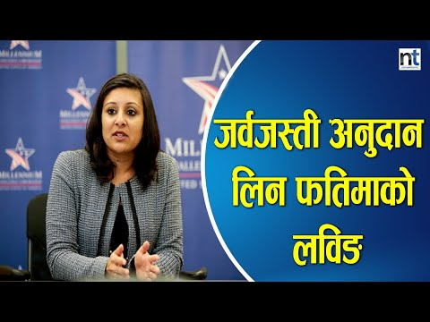 MCC स्वीकार गराउन  किन मरिहत्ते गर्दैछ अमेरिका ?  || Nepal Times