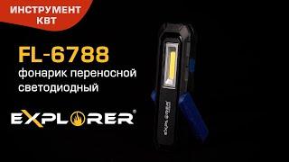 """Фонарик переносной светодиодный FL-6788, серия """"EXPLORER"""""""