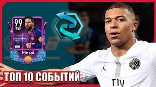 ТОП 10 СОБЫТИЙ КОТОРЫЕ СКОРО ВЫЙДУТ В FIFA 19 MOBILE