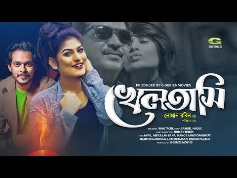 Kheltasi | Web Cinema | Avril | Antu Karim | Noman Robin | An Original G Series Production
