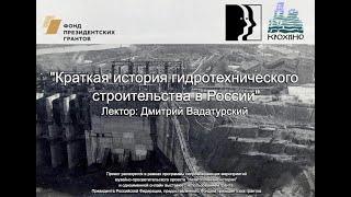 Лекция Дмитрия Вадатурского: Краткая история гидротехнического строительства в России